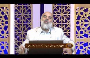 اسماءالحسنی: مفهوم اسم های مبارک ( المقدم و الموخر )