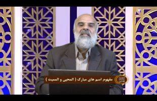 اسماءالحسنی : مفهوم اسم های مبارک ( المحیی و الممیت )
