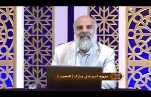 اسماءالحسنی : مفهوم اسم های مبارک ( المجیب )
