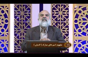 اسماءالحسنی :  مفهوم اسم های مبارک ( الدیان )