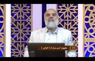 اسماءاللحسنی : مفهوم اسم مبارک ( الوالی )