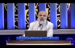 تدبر در قرآن: تدبر در آیه های 220 تا 219 سوره ی بقره ( هماهنگی بین زندگی دنیا و آخرت )