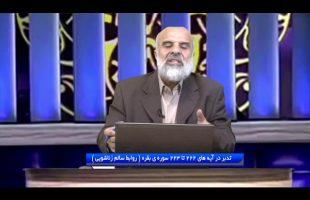تدبر در قرآن : تدبر در آیه های 222 تا 223 سوره ی بقره ( روابط سالم زناشویی )