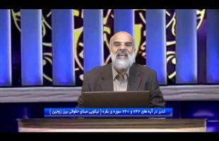 تدبر در قرآن : تدبر در آیه های 242 و 240 سوره ی بقره ( نیکویی مبنای حقوقی بین زوجین )