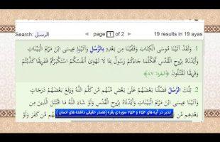 تدبر در قرآن: تدبر در آیه های 254 و 253 سوره ی بقره ( مصدر حقیقی داشته های انسان )