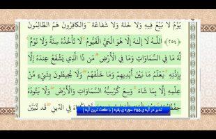 تدبر در قرآن :  تدبر در آیه ی 255 سوره ی بقره ( با عظمت ترین آیه )