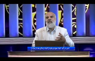 تدبر در قرآن:  تدبر در آیه  259 سوره ی بقره ( اثبات زندگی بعد از مرگ )