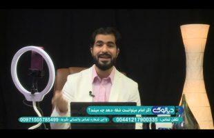 دیالوگ: اگر امام میتوانست شفاء دهد چه میشد؟