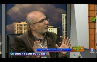 معاملات مالی – مال حلال ۱۶ آذر ۱۳۹۵