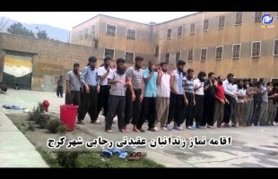 اقامه نماز زندانیان عقیدتی اهل سنت رجایی شهر کرج – ایران