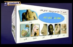 آموزش زبان عربی – درس نود ام