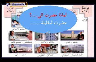 آموزش زبان عربی – درس هشتاد و هشتم