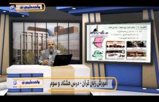 آموزش زبان عربی – درس هشتاد و چهارم