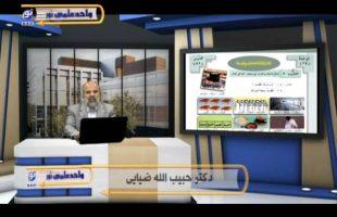 آموزش زبان عربی – درس هشتاد و دوم