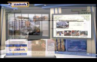 آموزش زبان عربی – درس شصت و ششم
