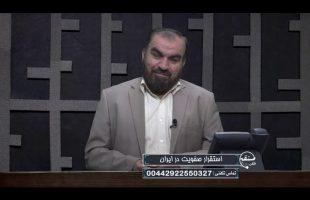 تلفن مستقیم : استقرار صفویت در ایران