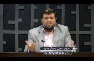 تلفن مستقیم : تعارض و عترتی ، با قرآن و سیرت
