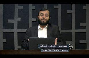 تلفن مستقیم : شعار مومن ، راضی ام به رضای الهی