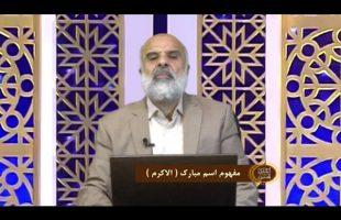 اسماءالحسنی : مفهوم اسم مبارک ( الاکرم )