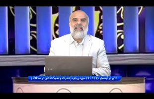 تدبردر قرآن : تدبر در آیه های 266 تا 261 سوره ی بقره ( فضیلت و اهمیت اخلاص در صدقات )