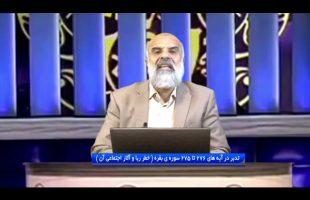 تدبر در قرآن : تدبر در آیه های 276 تا 275 سوره ی بقره ( خطر ربا و آثار اجتماعی آن )