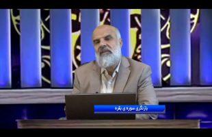 تدبر در قرآن: بازنگری سوره ی بقره