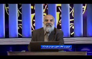 تدبر در قرآن : مروری بر مطالب محوری سوره ی بقره (2)