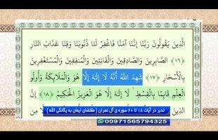 تدبر در قرآن: تدبر در آیات 18 تا 20 سوره ی آل عمران ( مقتضای ایمان به یگانگی الله )