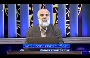 تدبر در قرآن: تدبر در آیات 21 تا 25 سوره ی آل عمران ( خیانت به عهد الهی )
