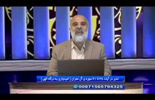 تدبر در قرآن: تدبر در آیات 38 تا 41 سوره ی آل عمران ( امیدواری به درگاه الهی )