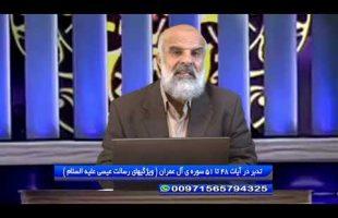 تدبر در قرآن: تدبر در آیات 48 تا 51 سوره ی آل عمران ( ویژگیهای رسالت عیسی علیه السلام )