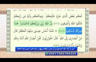 تدبر در قرآن : تدبر در آیات 52 تا 58 سوره ی آل عمران ( توطئه ی یهود بر علیه حضرت عیسی علیه السلام )
