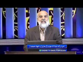 تدبر در قرآن: تدبر در آیات 58 تا 63 سوره ی آل عمران ( رد شبهات مسیحیت)