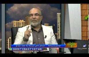 مسائل مالی مرتبط به عقد ازدواج – مال حلال  ۱۳۹۵/۰۲/۱۴