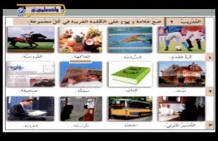 آموزش زبان عربی – درس شصت و نهم