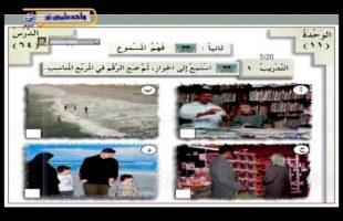 آموزش زبان عربی – درس شصت و پنجم