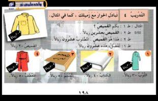 آموزش زبان عربی – درس پنجاه و دوم