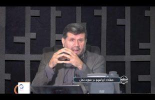 تلفن مستقیم: صفات ابراهیم در سوره نحل