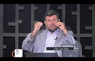 تلفن مستقیم : جایگاه علم در قرآن