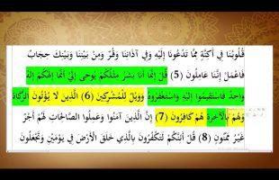 برهان قاطع: چرا قرآن میگوید اهل کتاب به آخرت ایمان ندارند ؟