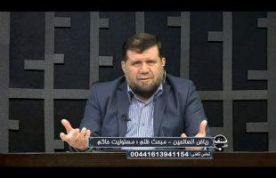 تلفن مستقیم : ریاض الصالحین – مبحث ظلم : مسئولیت حاکم