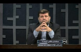 تلفن مستقیم : مسلمان واقعی کیست ؟