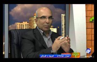 مال حلال ( اصول معاملات – خرید و فروش ) – ۱۳۹۴/۰۶/۲۴