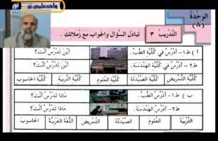 آموزش زبان عربی – درس چهل و نهم