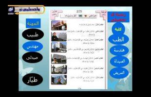 آموزش زبان عربی – درس چهل و ششم