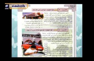 آموزش زبان عربی – درس چهل و پنجم