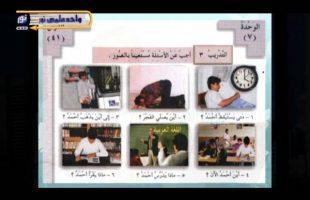 آموزش زبان عربی – درس چهل و چهارم