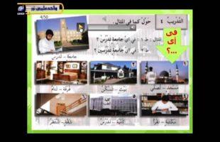 آموزش زبان عربی – درس چهل و دوم