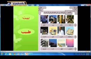آموزش زبان عربی – درس چهل و یکم