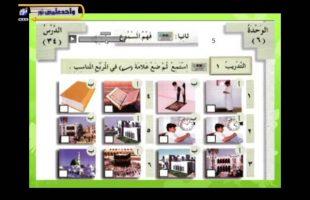 آموزش زبان عربی – درس سی و هفتم